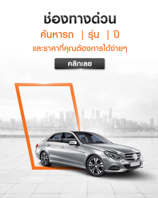 Find new and used cars for sale in Thailand - One2car com